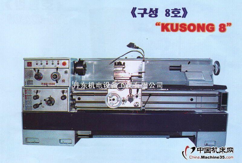 朝鲜车床               床最大工作直径550mm马鞍回转直径710mm刀架