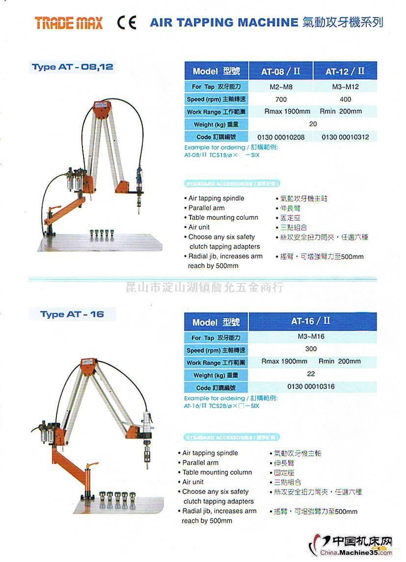 气动攻牙机、攻丝机AS-08、12、16
