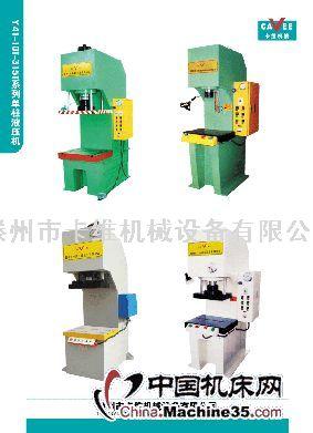 图片标签:单臂液压机图片