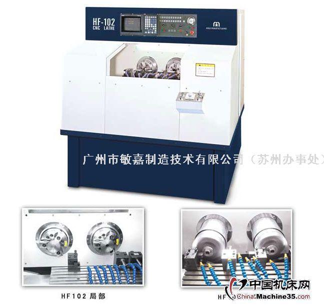 HF-102特点:并列式双主轴结构,可以同时加工两个同样的零件。直线滚珠导轨。液压自动卡盘。液压自动门。全封闭防护。加工区与直线导轨、滚珠丝杆完全隔离。排式刀架。高刚性T型结构床身。高速度、高效率。操作方便。HF-102标准配置:FANUC0i-mateTc数控系统FANUC绝对值编码器FANUC交流伺服驱动电机变频动力主轴电机台湾液压三爪卡盘台湾不通孔回转油缸冷却系统自动润滑系统液压站滚动直线。