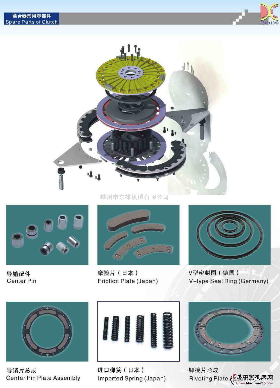 DX-V/K型系列干式离合器,机体采用优质高牌号的球墨铸铁,机械性能良好。弹簧,密封件等选用(原装)进口,大大增强了离合器的使用寿命;特别是刹车/离合器的摩擦块设计采用日本具有耐磨性极强,非石棉的优质组合材料精铸而。进一步提高了该系列干式离合器的产品档次,而且价格合理,是广大压力机厂家的首选产品! 注:联系我时,请说是在傲立机床网上看到的,谢谢!