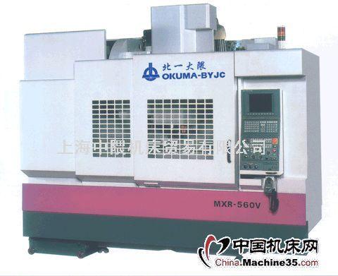 北一大隈MXR-460V/560V立式加工中心