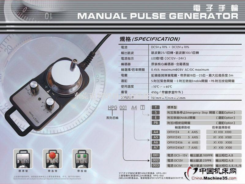 hpg系列电子手轮,手摇脉冲发生器