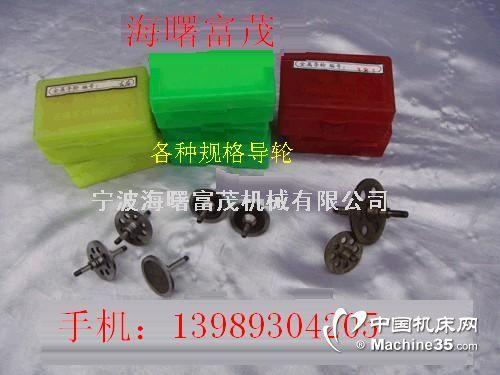 寧波海曙富茂線切割機床導輪、軸承
