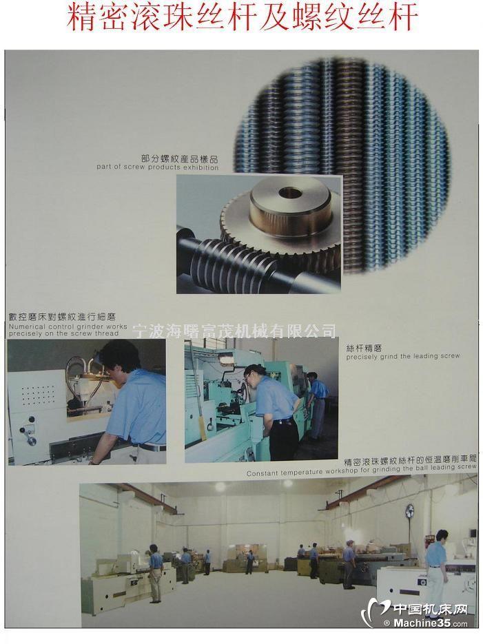 各种机床设备滚珠丝杆和螺纹丝杆定做、销售、维修