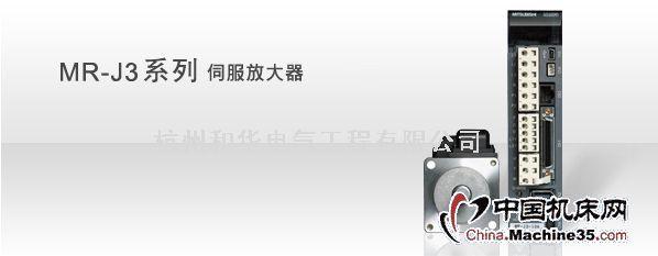 三菱MR-J3伺服系统(一级代理)