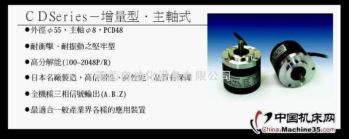 CD-500CF编码器
