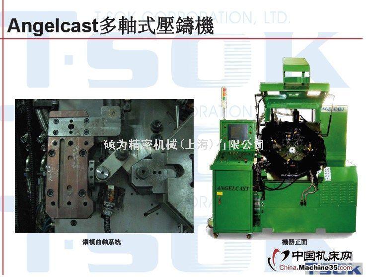多轴式压铸机