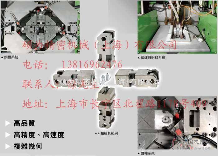 锌合金压铸机、多滑块压铸机