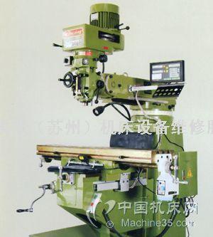 机床修理 普通机床保养维修 机床维修改造 机床服务