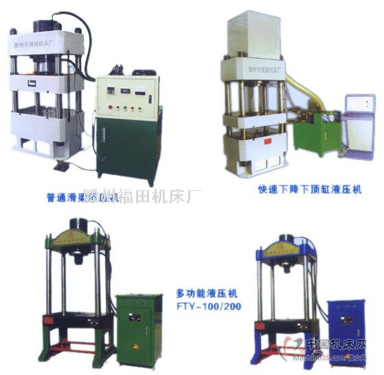 本厂生产的压力机适应于汽车离合器生产厂家的使用及汽车零部件和可塑性材料的压制工艺,也可以做压装、校正、塑料制品、粉末砂轮制品的压制成型等。型号YM-100TYM-150TYM-200TYM-250TYM-315T/300T公称力(KN)10001500200025003150/3000有效行程(mm)240280400400500电机功率(kw)5.
