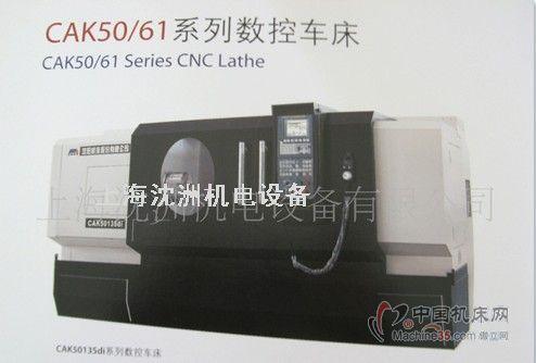 cak5085型数控车床