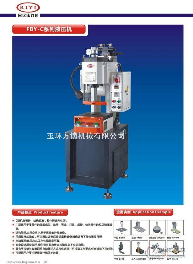 单柱液压机图片-液压冲床相册-液压冲床网-中国机床图片