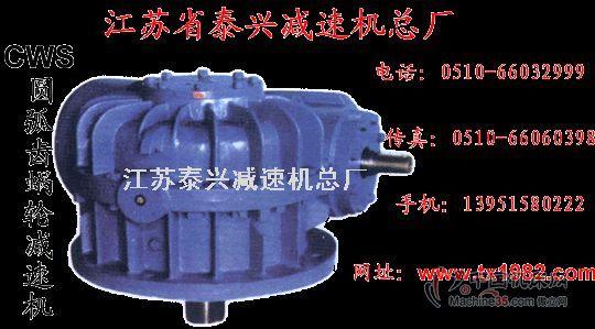 CWS/CW/CWO系列圆弧圆柱蜗杆减速机