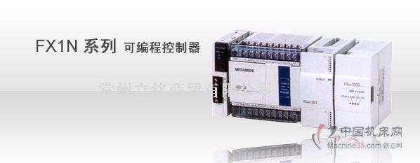 三菱plc fx1n