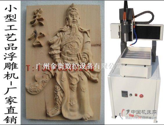 小型工艺品雕刻机 浮雕机-木工雕刻机-木工钻床-木工