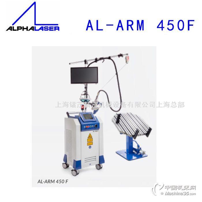 德国ALPHA阿尔法AL-ARM450F手持式焊机