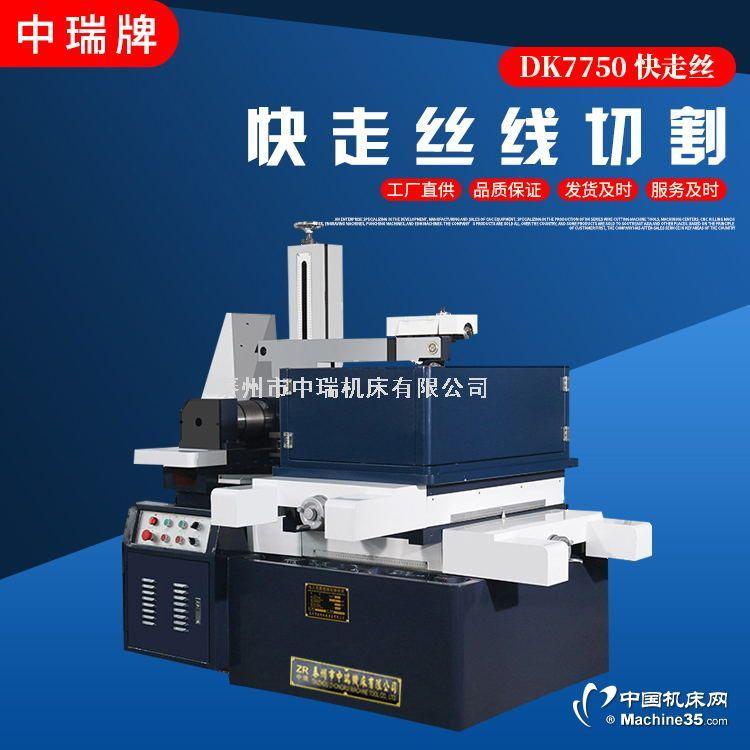 DK77系列大锥度电火花数控线切割机床