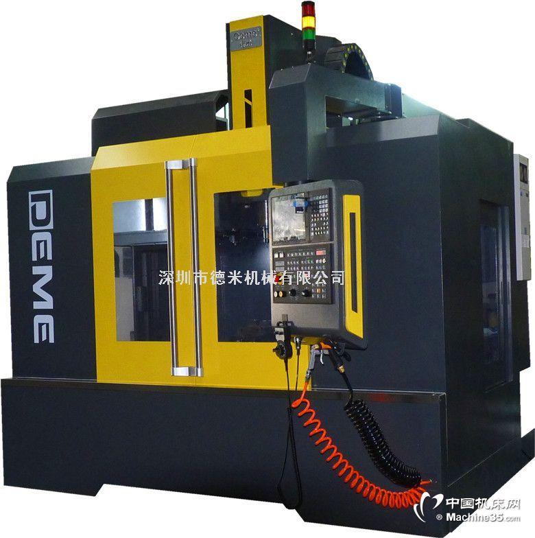 德米850加工中心精密零件模具加工厂家直销