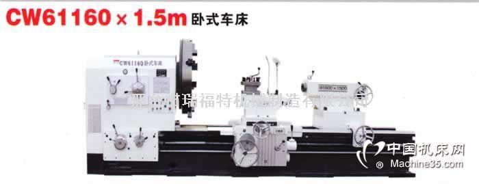 邢台市瑞福特机械制造有限公司,专业研发、生产各种优质减震器、机床机械主要生产61100Q卧式车床,61125B大型车床,CW61180B重型卧式机床,CW61160B(1.1米)卧式车床,CW61125B机床。瑞福特技术力量雄厚、生产设备齐全、检测手段完备,有健全的管理制度和完善的质量管理体系,产品畅销全国各地,并出口海外,深受国内外用户信赖并深得用户好评。市场在不断的变化,我们的产品也会在不断的创新,但瑞福特服务于客户的经营宗旨却永远不。