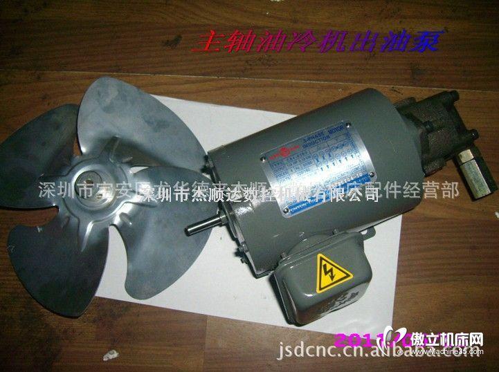 油泵,主轴冷切油泵,数控机床油泵,sy