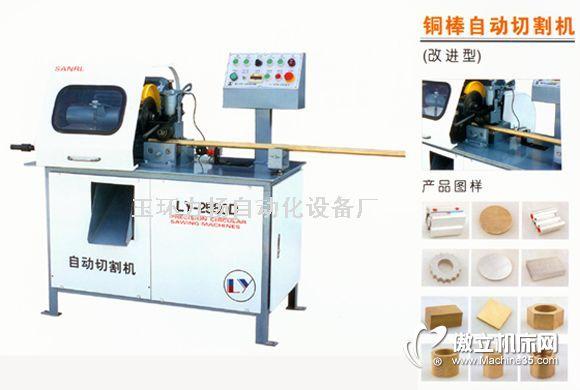 LY-2550D铜棒自动切割机,铜棒自动下料机