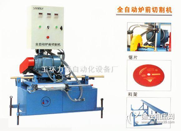 LY-8全自动炉前切割机,炉前全自动切割机,全自动切割机