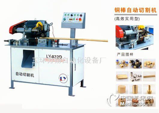 铜棒棒自动切割机机生产基地—浙江力扬机床厂,铜棒自动切断