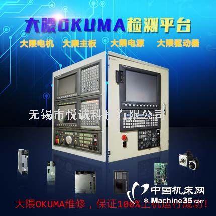 无锡悦诚科技大隈OKUMA数控系统的配件维修及销售服务