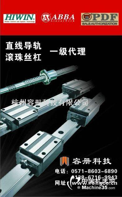 臺灣ABBA,上銀,PDF直線導軌,絲桿