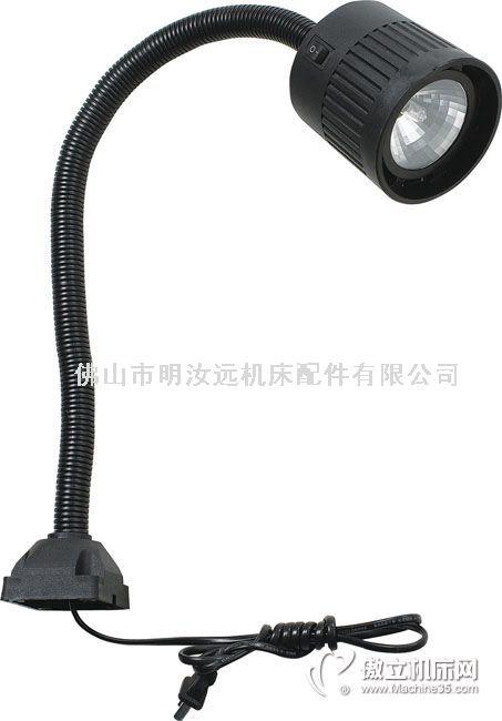 廠家直銷:MY001工作燈/石英燈/LED燈/機床燈具