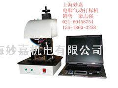 氣動打標機與金屬電化打標機