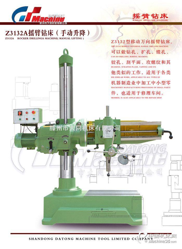 用途:Z3132型移动万向摇臂钻床,可以做钻孔、扩孔、镗孔、铰孔、刮平面、攻螺纹和其他类似的工作,适用于各类机器制造业中加工中小型零件,也适用于修理车间。主要技术参数Z3132最大钻孔直径(铸铁/钢材)31.5/25mm主轴轴心线至立柱母线距离最大815mm最小315mm主轴箱水平移动距离500mm主轴下端面至底座工作面距离最大870mm最小25mm主轴回转角度360°主轴绕垂直于立柱水平线回转角度360°主轴绕立柱回转角度360°摇臂升降速。