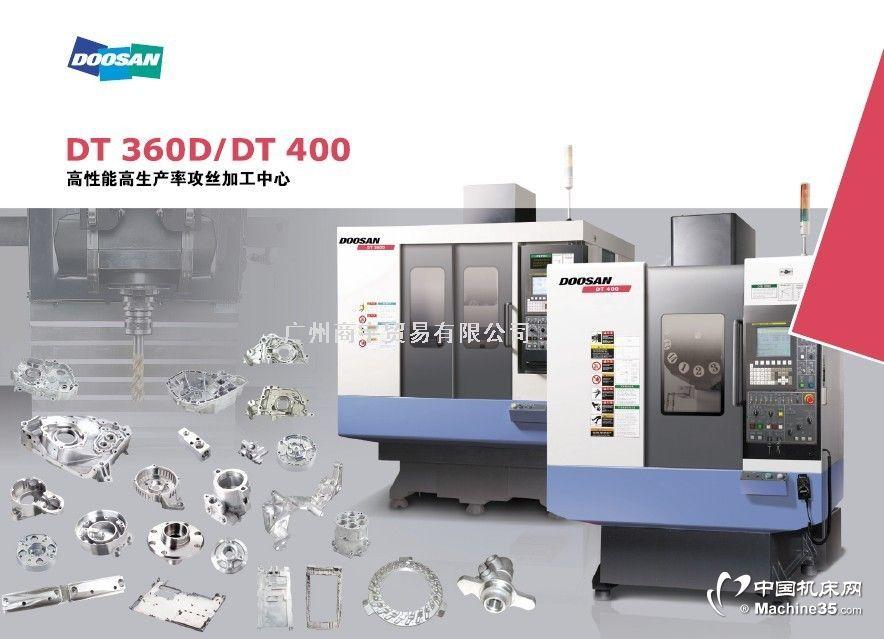 dt400攻钻中心-立式加工中心-加工中心-金属切削机床