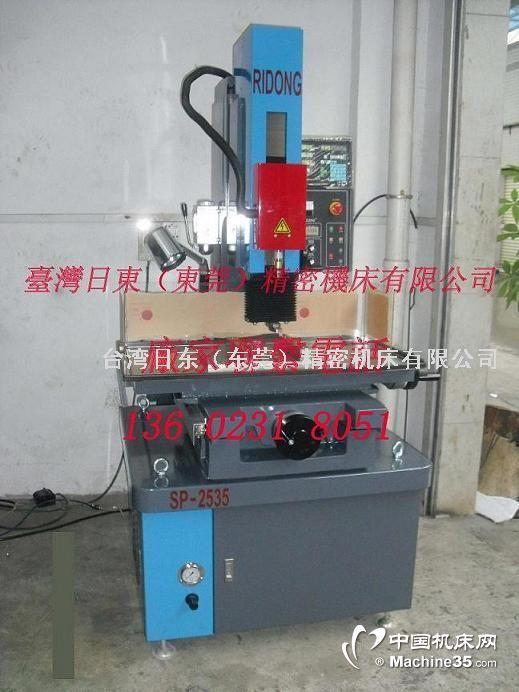 自动CNC日东细孔放电机
