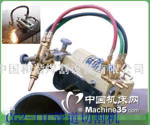 CG2-11C磁力管道气割机,管道切割机