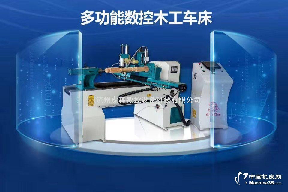 双轴数控木工车床 木工车床图片-机床图库-中国机床网