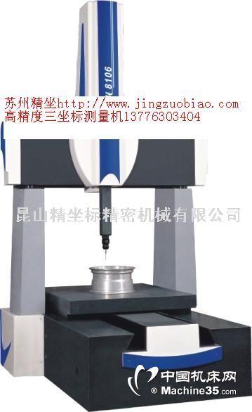上海水平式三坐标测量机,大量程三坐标