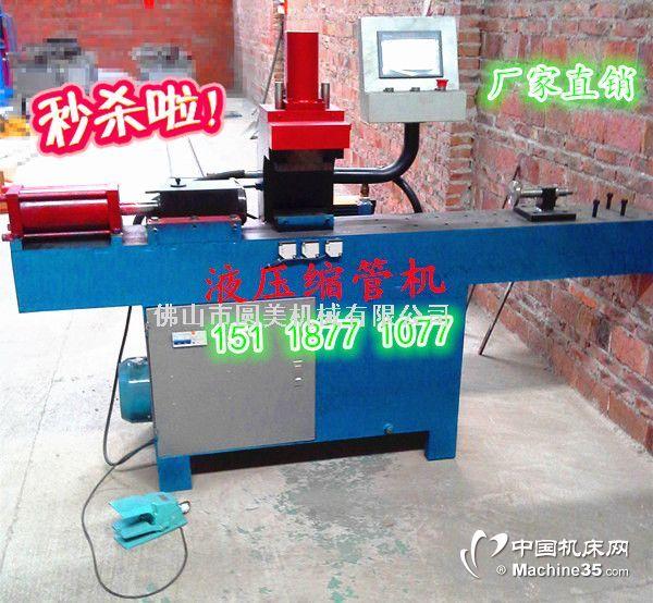 生产厂家直销38型液压缩口机液压缩管机扩管机重型