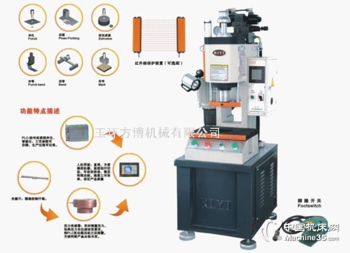 数控小型液压机图片-锻压机床相册-锻压机床网-中国图片