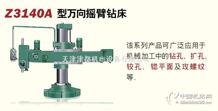 北京摇臂钻床电路图