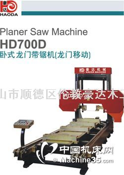 全自動臥式龍門鋸HD700移動木工帶鋸機