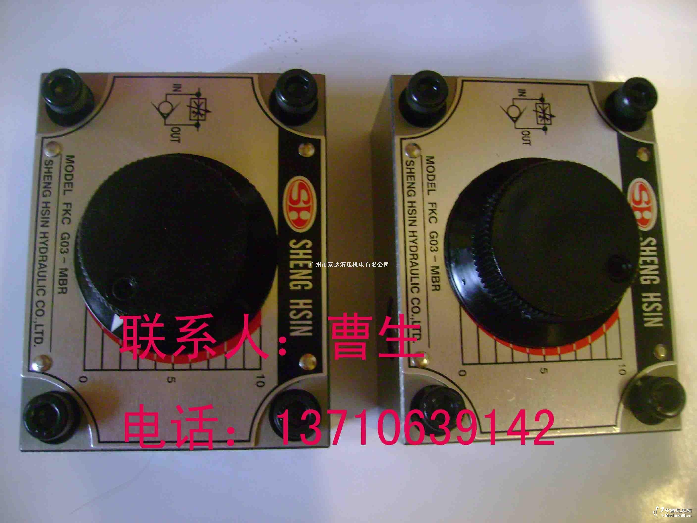 圣鑫SHENG HSIN调速阀FKC-G03-MBR