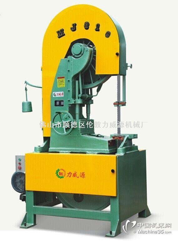 带锯机MJ319 立式原木带锯 佛山力威源木工机械