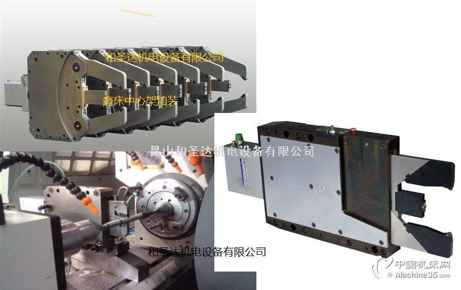进口液压中心架有车床数控中心架,磨床数控液压中心架,以及其他一些图片