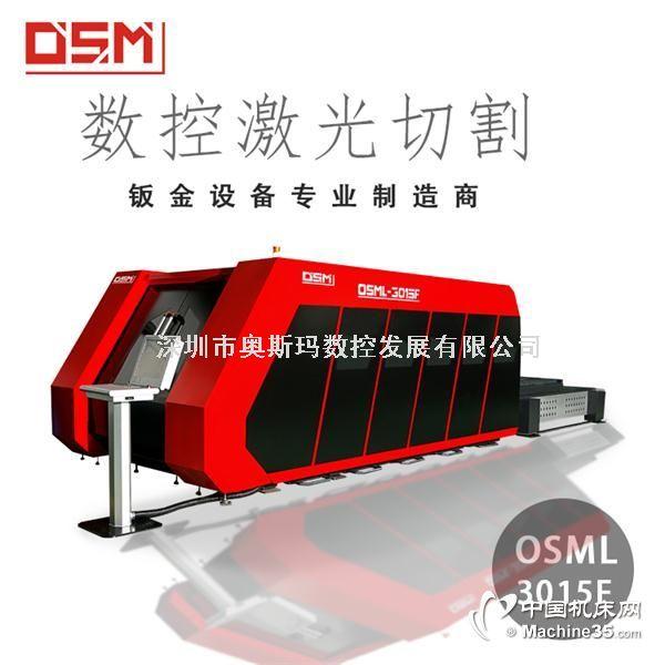 数控金属激光切割机 激光切割机 1KW设备 厂家直销 数