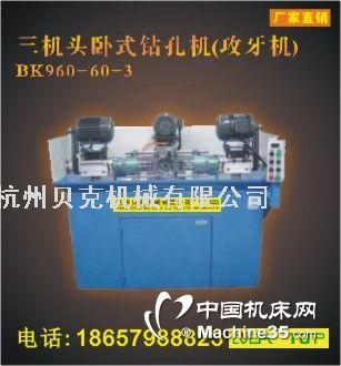 BK960-60-3三机头卧式钻孔机攻牙机