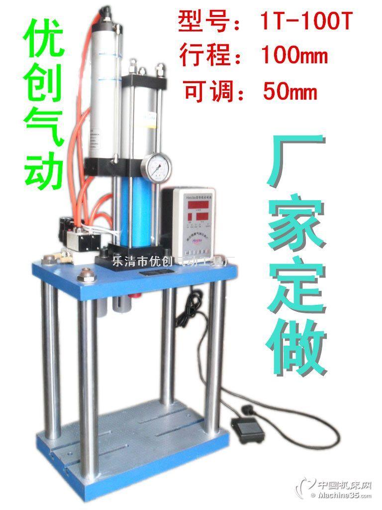 1吨高精密四柱气动压力机/冲床/小型机床/1T/气液