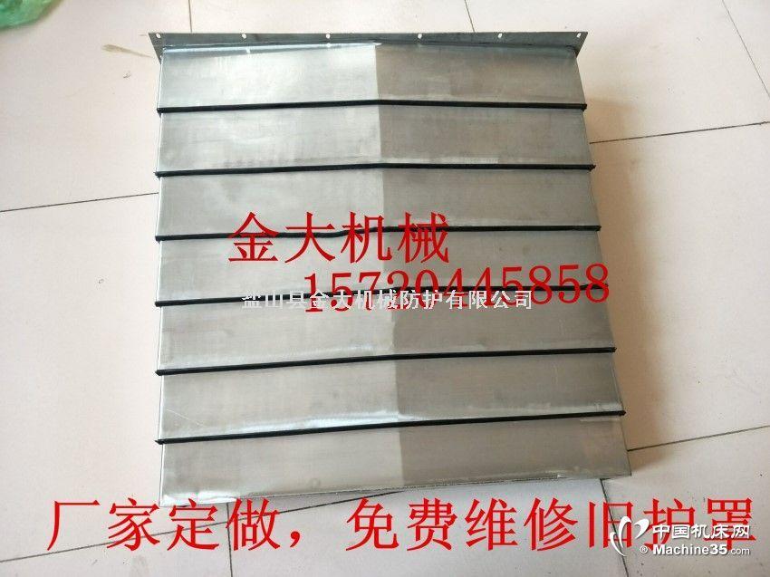 云南机床CY-VMC1370加工中心原装导轨防护罩