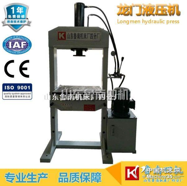小型龙门压力机20吨小型液压机10吨龙门油压机